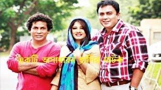 Bangla funny natok 2016 || zahid hasan funny natok.