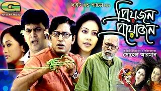 Priyojon Proyojon  | Drama | Shomi Kaiser | Mahfuz Ahmed| Sabbir | Rumana | ATM Shamsuzzaman