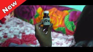 Chere Debona : Bangla Music Video From Bangla Short Film - Adisho Astitto ( অদৃশ্য অস্তিত্ব )