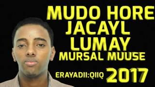 Mursal muuse hees cusub ( mudo hore jaceyl lumay ) 2017 HD