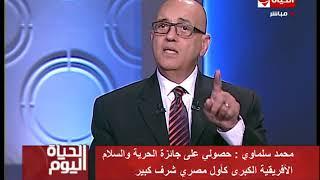 الحياة اليوم -  محمد سلماوي : حصولي على جائزة الحرية والسلام الإفريقية الكبرى كأول مصر شرف كبير