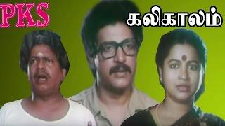 Kali Kaalam-Radhika,Nizhalgaravi,Vivek,janagaraj,Super Hit Tamil Family Best Story Full Movie