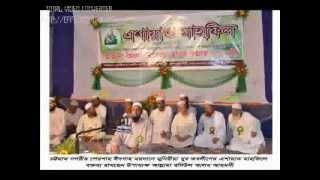 126 No Sholashahar Branch ( Eshayat Mahfil )  kagatia alia gausul azam darbar sharif bangladesh