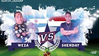 بلايستيشن المدفعجبة الماتش التالت لجروب (B) هوالندا ضد الارجنتين / shandy vs weza