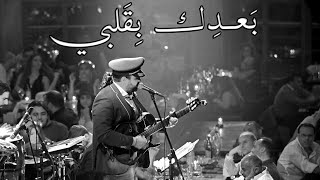 Baadik Bi Albi - Samer Maroon - بعدك بقلبي  ( yesterday i flew to the moon )