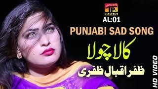 Kala Chola | Zafar Iqbal Zafri | Old Songs | Tp Gold