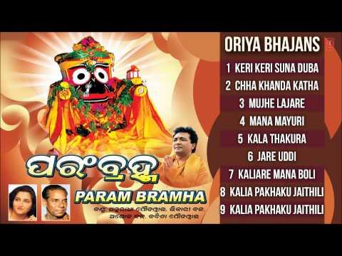 Xxx Mp4 Param Bramha Oriya Jagannath Bhajans Full Audio Songs Juke Box 3gp Sex
