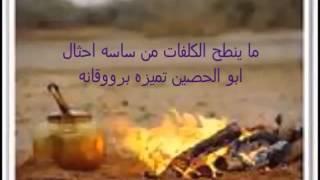 الشاعر الكبير دهش الشراق العويلي(قصيدة حاكم على شعبه)