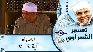 الشيخ الشعراوي |  تفسير سورة الإسراء، (آية ٤-٧)