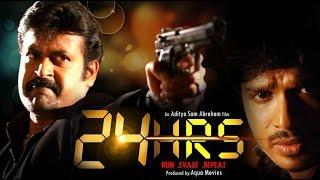 Twenty four hrs 2010: Full Length Malayalam Movie
