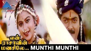 En Aasai Rasave Movie Songs | Munthi Munthi Video Songs | Sivaji Ganesan | Murali | Suvalakshmi