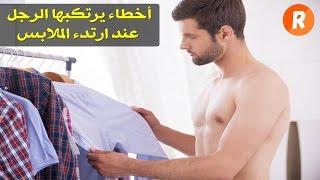 سبعة أخطاء شائعة يرتكبها الرجل عند ارتداء الملابس اكتشفها وتجنبها في الحال