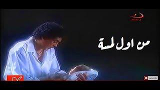 محمد منير - من اول لمسة | كليب | Mohamed Mounir - Mn Awl Lmsh