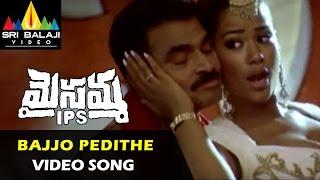 Maisamma IPS Video Songs | Bajjo Pedithe Babbuntanu Video Song | Mumait khan | Sri Balaji Video