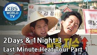 2 Days & 1 Night - Season 3 : Last Minute Heat Tour Part 1 [ENG/TAI/2017.08.20]