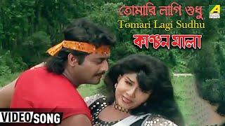 Tomari Lagi Sudhu | Kanchan Mala| Bengali Movie Song | Sabina Yasmin | Anju Ghosh, Omar Sani