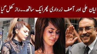 Ayyan Ali And Asif Zardari Secret Relation Exposed