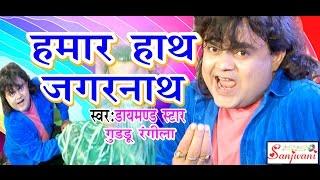 गुड्डू रंगीला.सुपरहिट.Songs जोगार तोहार चाट ली.Jogar Tohar Chat Li.   .New Bhojpuri. Top Songs.2017