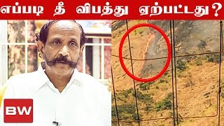 "Theni Forest Fire: ""During Veerappan Operations, never cooked in Forests"" 