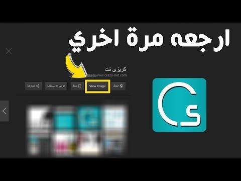 Xxx Mp4 كيف اظهار زر عرض الصورة View Image مرة اخري على جوجل صور 3gp Sex