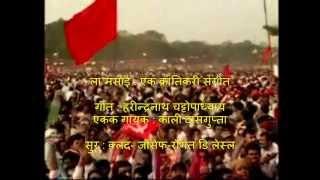 Ob Komar Bandh ... La Marseillaise in Hindi... IPTA song