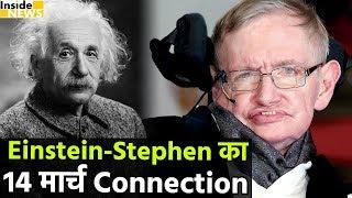 जानिए Stephen hawking और Elbert Einstein के बीच क्या है 14 मार्च का connection