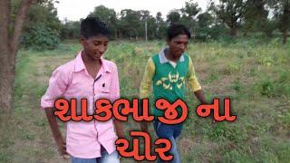 શાકભાજી ની ચોરી કરવા આવેલા લોકો gujarati comedy video  ||the gujju comedy boys||gujrati comedy video