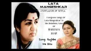 Bujhbe Na.. Keu Bujhbe Na...Ki je Moner Betha || Manisha Dhar