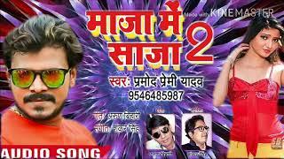 Pramod Premi new song  maja me Saja 2