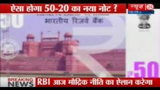 RBI To Issue New 20 And 50 Rupee Notes; Old Currency Continues