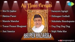 Moi Eti Jajabar | All Time Greats Bhupen Hazarika Assamese Songs Audio Jukebox | Dr. Bhupen Hazarika