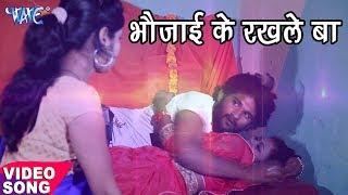 भौजाई के रखले बा - Piyawa Ke Ghare - Saag Khote Ayiha Jab Jhabriya - Bhojpuri Hit Songs