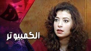 التمثيلية التليفزيونية׃ الكمبيوتر