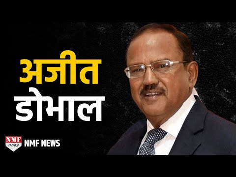 Xxx Mp4 देखिए India के Super Cop Ajit Doval की Biography MUST WATCH 3gp Sex