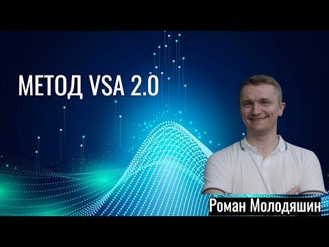 Метод VSA 2.0
