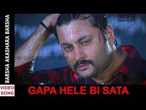 Xxx Mp4 Barsha Akashara Barsha HD Video Song Gapa Hele Bi Sata Odia Movie 2016 Anubhab Barsha 3gp Sex