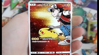 The NEW Rarest Pokemon Card Of 2018!!
