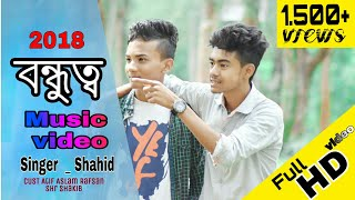Bangla New Song 2017 | Bondhutto |Shahid New Style ll Atif Aslam Rafsan ll
