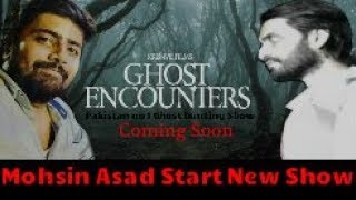 Mohsin Asad and Ashfaq Start New Ghost Hunting Show | Ghost Encounters |Woh Kya Hai 21 Jan 2018