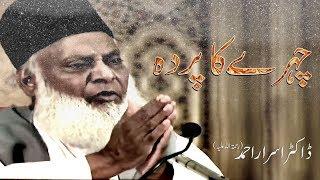 Chehre ka Parda (چہرے کا پردہ ) Dr. Israr Ahmad - Dr Israr Ahmed Short video Urdu Bayanat Full HD