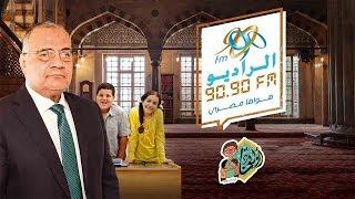 رسالة الاولاد لـ  الوالدين | اولادنا | مع سعد الدين الهلالي | على الراديو 9090