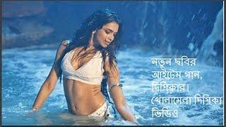 নতুন ছবির আইটেম গান, খোলামেলা দিপিকা ভিডিও(New movie item song, Deepika video)!Deepika!new video.