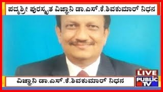 Renowned Scientist Dr. SK Shivakumar Passes At The Age Of 66