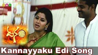 Kannayyaku Edi Song - Dhanam Movie - Sangeetha | Prem