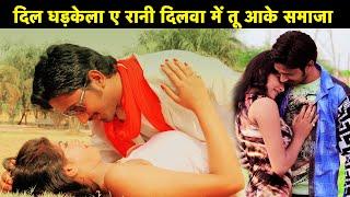 Dil Dhadkela A Rani - Rakshak Movie Song