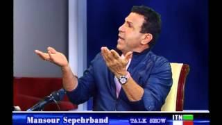 منصور سپهربند در گفتگویی بدون روتوش با محمد خردادیان از تلویزیون ایران