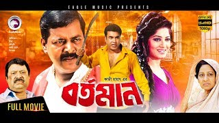 BORTOMAN - Bangla Action Movie | Manna, Moushumi, Dipjol  | বর্তমান Bangla Movie 2017 Full HD