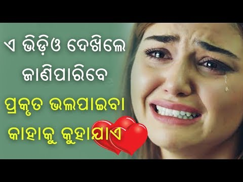Xxx Mp4 What Is Real Love Watch This Odia Heart Touching Love Story Motivational Story OdiaDarshak 3gp Sex
