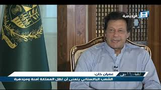 لقاء خاص مع رئيس الوزراء الباكستاني عمران خان