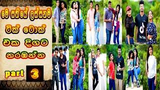 sri lankan best tik tok videos Srilanka funny videos sl tiktok sl joke - tik tok sri lanka 2019  (3)